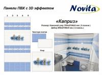 Панель ПВХ 3D КАПРИЗ