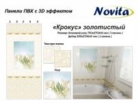 Панель ПВХ 3D КРОКУС ЗОЛОТИСТЫЙ
