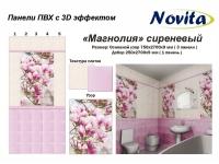 Панель ПВХ 3D МАГНОЛИЯ СИРЕНЕВАЯ