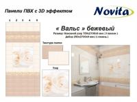 Панель ПВХ 3D ВАЛЬС БЕЖЕВЫЙ