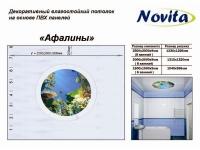 3D потолочные панели ПВХ АФАЛИНЫ