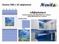 Панель ПВХ 3D АФАЛИНЫ